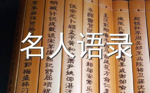 张爱玲说: 因为爱过,所以慈悲;因为懂得,所以宽容 。