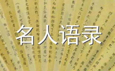 南怀瑾语录,南怀瑾全集里的经典语录