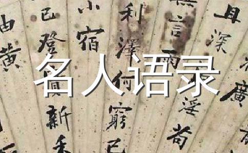 苏子经典语录收集