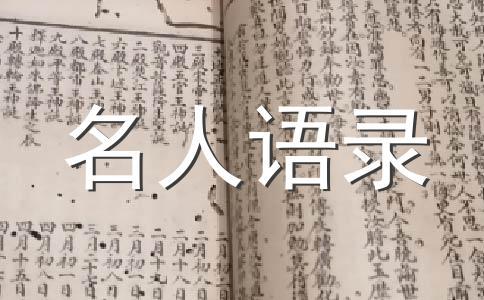 关于老罗的经典语录 我走来走去,为中国的命运苦苦思索