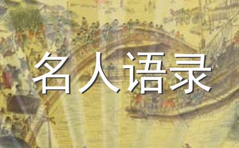 邓小平名言语录大全