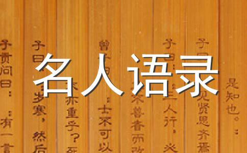 从俗语看中国人的性格特征
