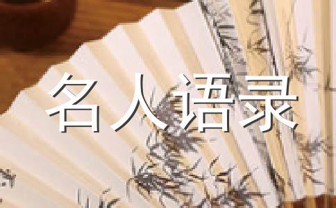 刘文献励志语录15条