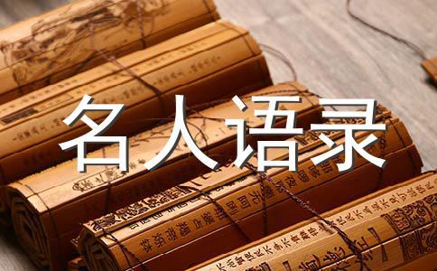 风云人物李嘉诚的98句经典语录及11句成功格言
