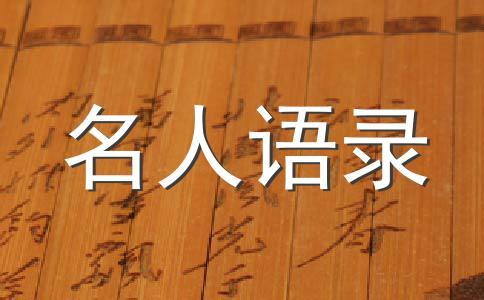 王宝泉经典语录展现天津人的魅力