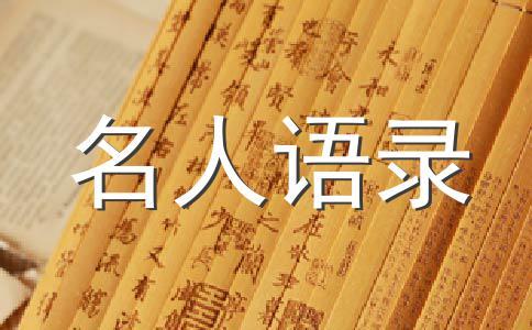 南怀瑾:生活就是为了快乐