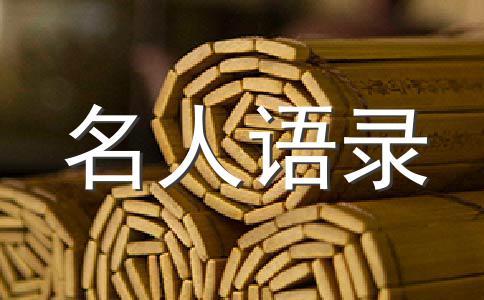 毛泽东语录-伟大领袖毛泽东经典语录收集(一)
