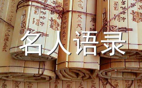 俞敏洪经典励志语录-中文励志