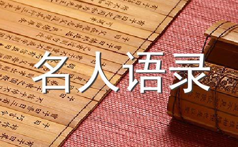 黄菡经典语录