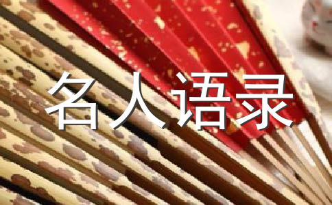 盘点中国三位敬爱的总理经典语录,向之致敬!