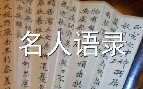 古文经典励志名言和名言名句