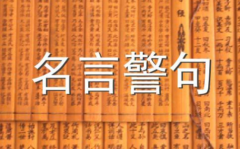 国学经典中的名言警句100条,古人话中的大智慧