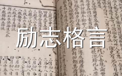 经典励志格言大全(一)