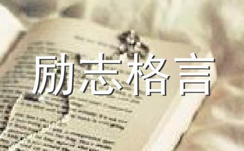 100句经典的人生励志名言