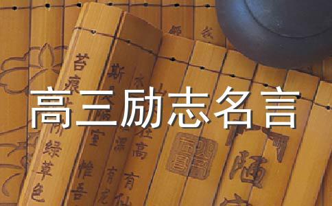 高考百日誓师大会教师代表发言稿二