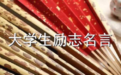 调侃中国大学里的十大潜规则