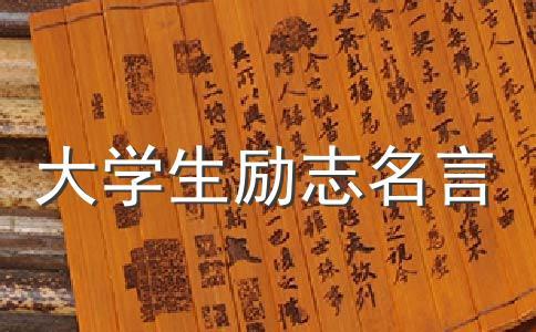 《杜拉拉升职记》作者李可写给大学生的一封信