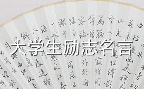 北大校长王恩哥送给毕业生的十句话